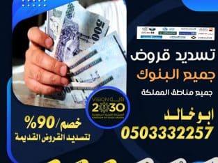 تسديد قروض السوق السوداني الالكتروني0503332257السوق السوداني الالكتروني