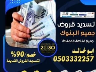 تسديد القروض السوق السوداني الالكتروني0503332257السوق السوداني الالكتروني