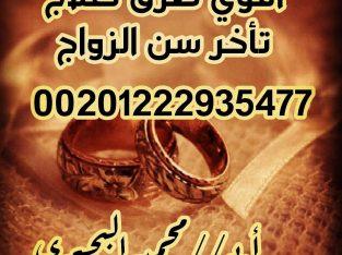شيخ روحاني لجلب الحبيب للزواج