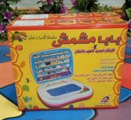 *جهاز بابا مشمش لابتوب*  المدرسة المصغرة لطفلك *العب وتعلم* 🎉  الإبتكار الجديد لتعليم الأطفال به ال