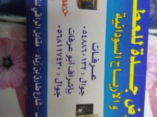 معرض جده للعطور والارياح السودانية