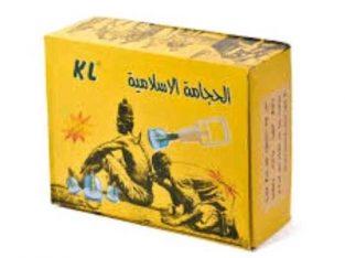 جهاز الحجامة الاسلامية