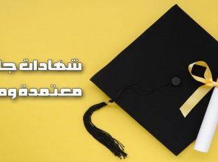 شهادة جامعية بمعادلة الخبرة