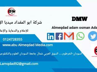 شركة ابو المقداد ميديا الإعلامية للدعاية والإعلان