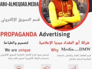 شركة أبو المقداد ميديا الاعلام