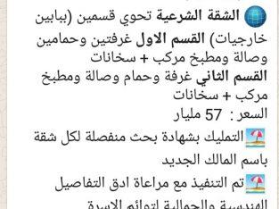شقق تمليك حديثة فاخره في حي النصرة موقع مميز ( مطلة علي شارع القزافي ناصيه )/ الخرطوم