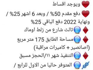 عرض مغري جداً وفرصة ذهبية لامتلاك طابق في أمتداد ناصر تقاطع أوماك مع عبيد ختم